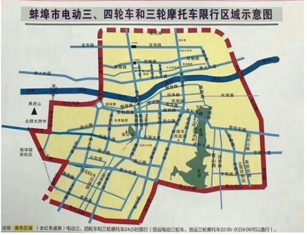 蚌埠市2021年市区划定电动三轮四轮车限行区域、限行时间、限行制度公示