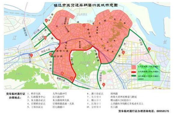 镇江市2021年新年期间市区货车禁行区域调整、限行区域、限行制度最新公示