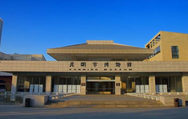 昆明将进一步完善博物馆体系 建革命历史博物馆促进红色教育爱国教育