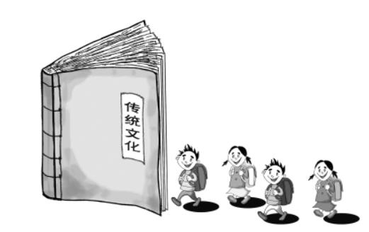 传统文化与生命教育 在学校尊师爱生在社会尊老爱幼