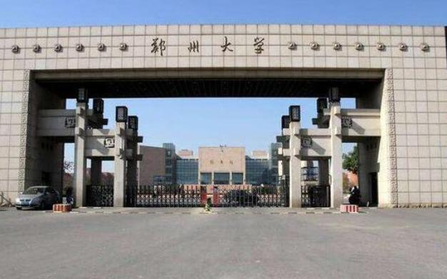 河南省值得报考的两所双一流名校 进来看看不会后悔
