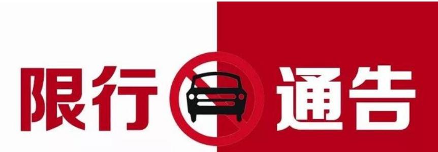 益阳市2021年过年期间汽车限行、限行车辆、限行区域最新告示