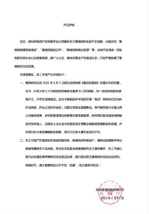 黄晓明被曝夜店过年?其工作室回应全文曝光