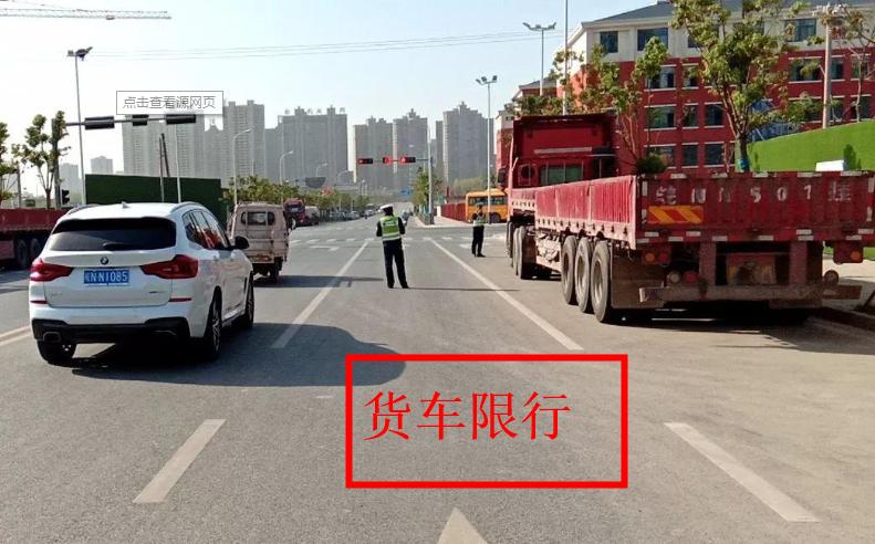 六安市2021年新春佳节期间货车限行条例、限行时间、限行街道最新通告