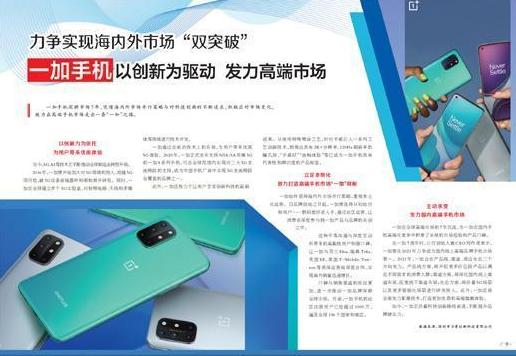 开工第一天这款手机品牌登上人民日报 一加的品牌销量越来越高口碑也越来越好