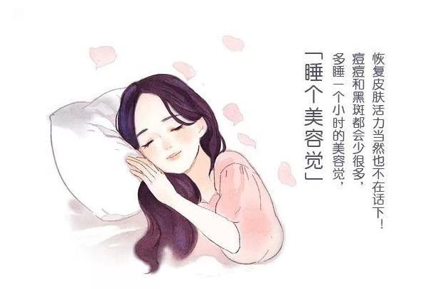 睡眠质量得有保证 美眉们美容护肤离不开好睡眠