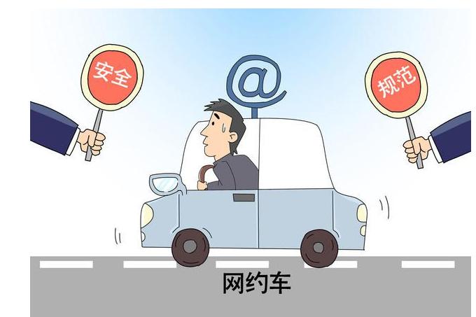 强化网络信息安全保护 出租汽车和互联网自行车管理法规拟提请审议
