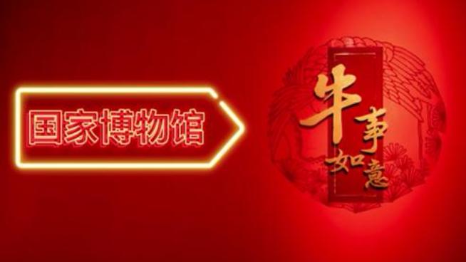 春节新年俗让博物馆彻底火热起来了 美术馆精心筹划新年展为大家送去牛年祝福