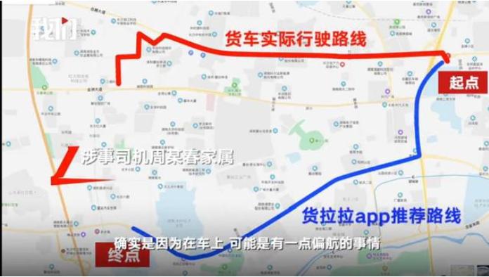 长沙涉事货拉拉司机:开过饭店有两套房,送货收入不错但不稳定
