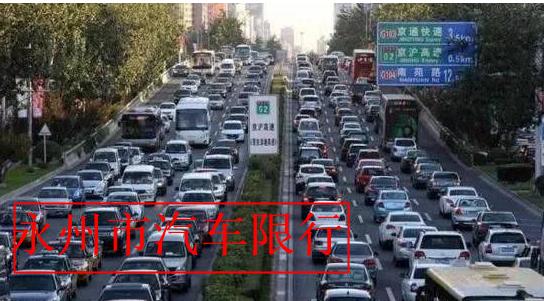 永州市中心城区2021年货运车辆限制通行区域 永州市限行时间段限行限号规定