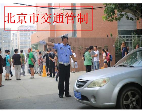 北京市交管部门全力做好开学交通保障工作 北京市运载危险化学品车辆临时交通管制
