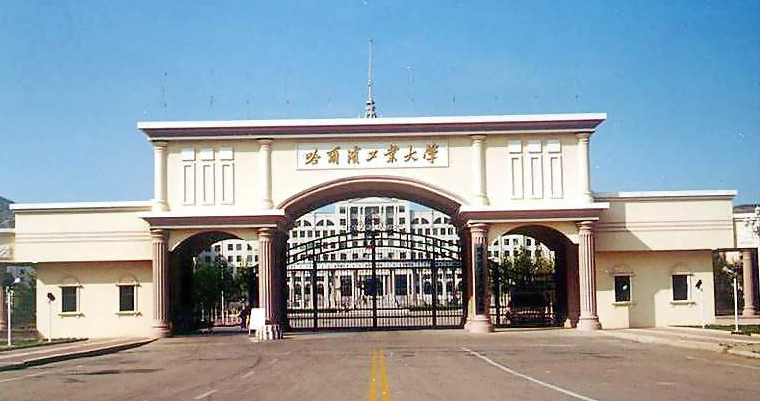 哈尔滨工业大学为什么被称中国麻省理工的大学 在工科专业上有突出的成就