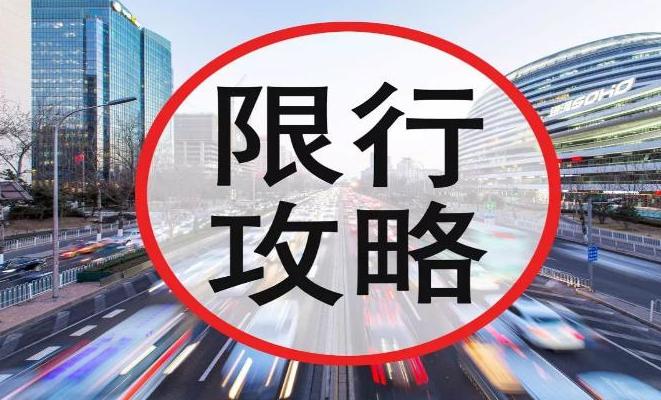 青岛市限号限行2021年最新通知 青岛市机动车交通管理单双号限行规定