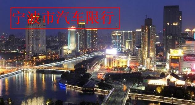 宁波市限行限号2021最新制度 宁波市机动车单双号限行措施