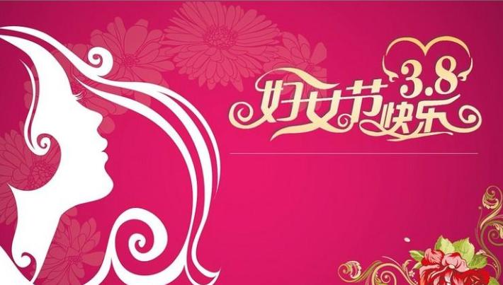 《职业女性成功与幸福》公益讲座 召开迎接三八妇女节活动