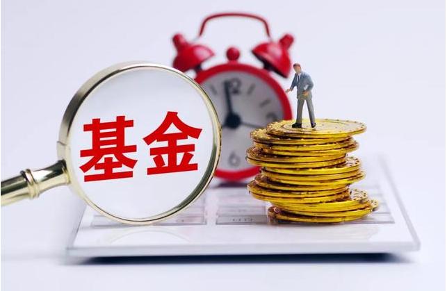 【基金】三大指数集体收跌不少基金重仓股遭遇重挫 近日基金又登上热搜榜