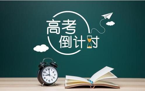 2021年高考志愿填报有哪些技巧 最新的高考志愿填报技巧介绍