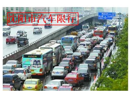 沈阳机动车限号限行2021最新通知 沈阳车牌号单双号限行最新消息