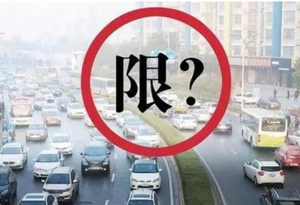 西安汽车限行限号2021最新条例 西安机动车尾号限行交通管理措施通知