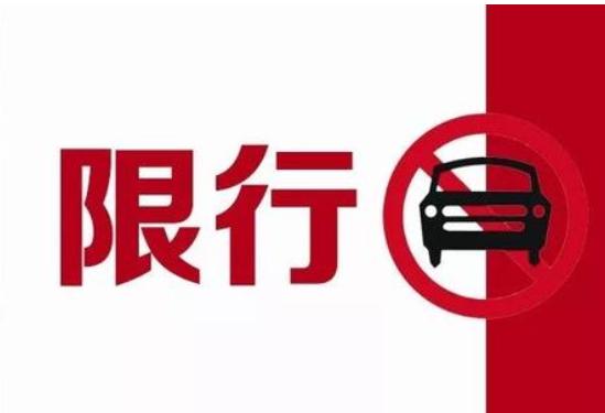 贵阳市限行限号2021年最新通知 贵阳市小客车尾号限行政策拟调整