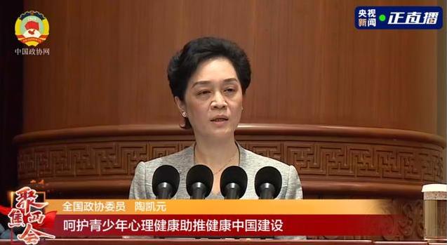 """政协大会发言丨陶凯元:中小学生也""""缺觉"""",心理健康状况堪忧"""
