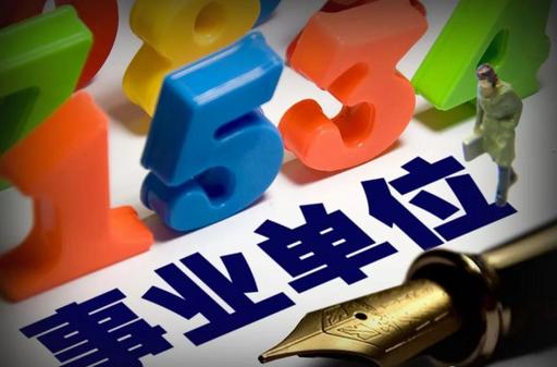事业单位报考可放宽30岁限制?河南人社部门回应了