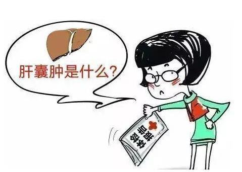 肝脏囊肿是什么原因导致的?肝脏囊肿会病变吗?