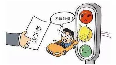 2021最新机动车驾驶扣分规则 争做遵纪守法好公民