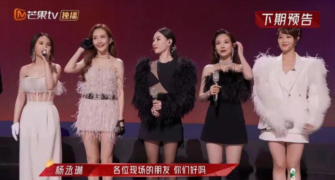 《浪姐2》四公杨丞琳组夺本季最高分 是运气还是实力?