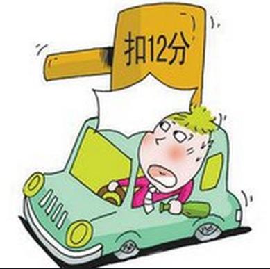 有哪些违章是一次性扣12分的?新老司机必看!