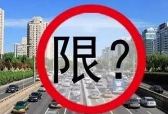 石家庄机动车限行限号2021最新通知 石家庄尾号限行最新消息