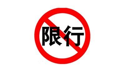 武汉市限行限号2021最新消息 武汉交通管理最新措施