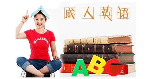 成人英语零基础该怎么去学 最新的英语零基础学习方法介绍