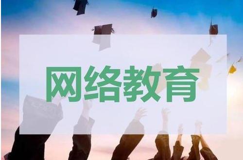 网络教育文凭有什么用 为何网络教育文凭认知度低