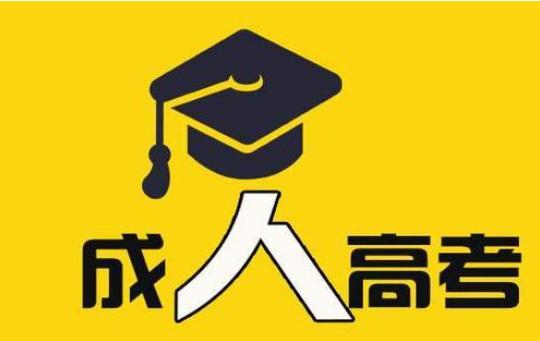 成人高考如何科学合理选择学校和专业 成人高考报名条件限制