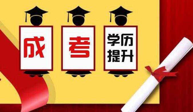 2021年成考专升本多少分能过 成考专升本考试难吗