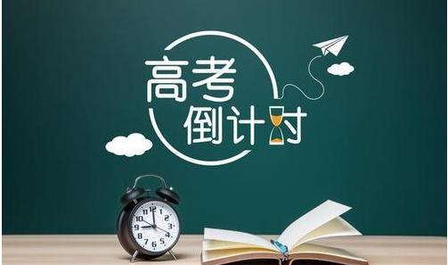 2021年高考全方位备考冲刺方法 最详细的高考备考冲刺方法介绍
