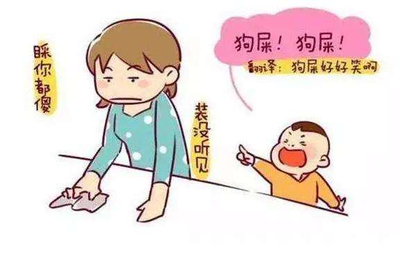 孩子在幼儿园学会说脏话怎么办?