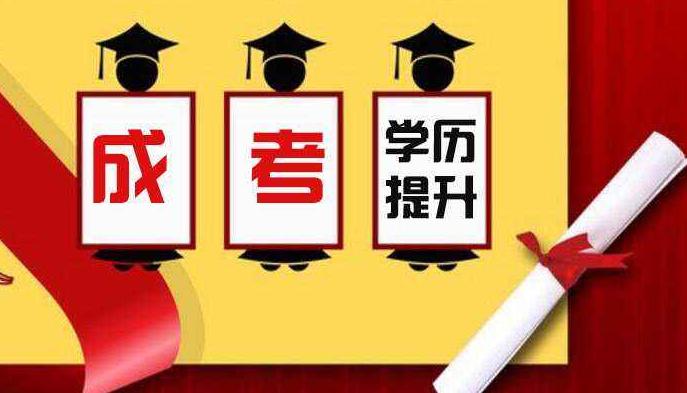 2021年成人高考到底有什么用处 成考对毕业生的工作生活都很重要