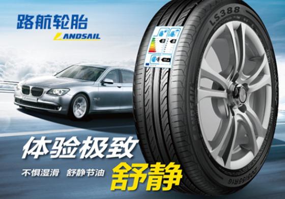 """路航轮胎将为中国赛车事业注入一股强有力的动力 赛车手体验""""速度与激情"""""""