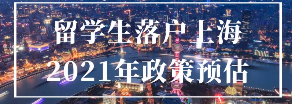 2021年上海留学生落户详细指南 最详细的留学落户上海的好处介绍