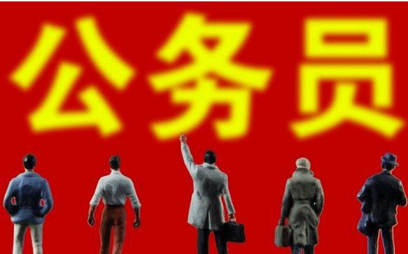 公务员真题!贵州省2020年公务员考试真题及答案