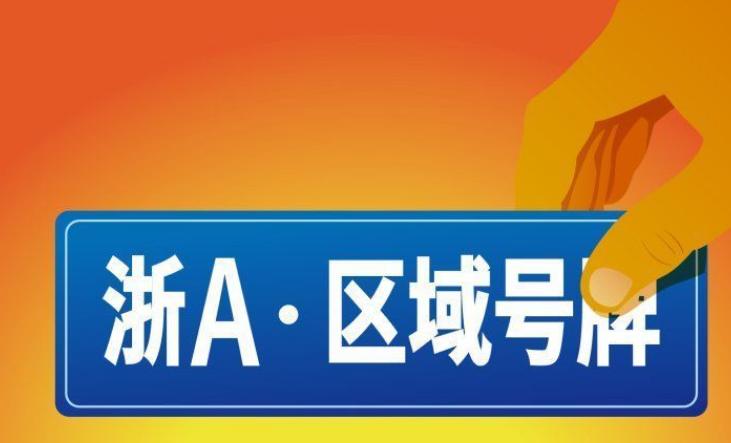 杭州外牌限行2021最新通知 杭州区域指标和浙A区域号牌设置及相关配套措施