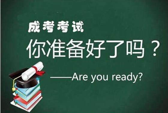 2021成人高考什么时候考试 成人高考难吗