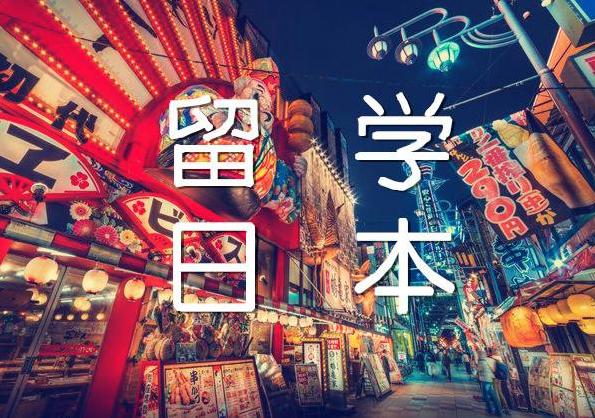 2021年日本留学一年费用是多少钱 最新的日本留学费用介绍