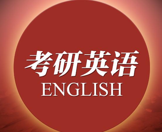 2021年考研英语经验分享 学姐最新考研英语上岸技巧
