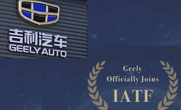 吉利成为IATF组织唯一亚洲区车企吉利成为IATF组织成员有哪些实际意义