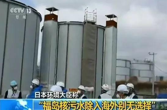 福岛核废水到底会不会放流入海 福岛核废水入海先流向哪国