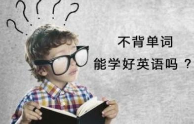 初高中生如何背单词可以有效提高成绩?短时记忆原则,多次重复原则