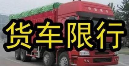 深圳货车限行2021最新通知 深圳市部分区域及道路货车限制通行的交通管理措施